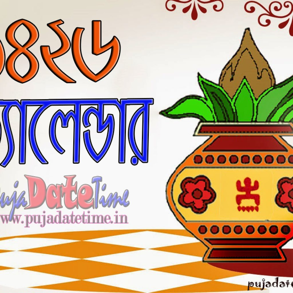 2019 Year Bengali Calendar With 1426 2020 Download