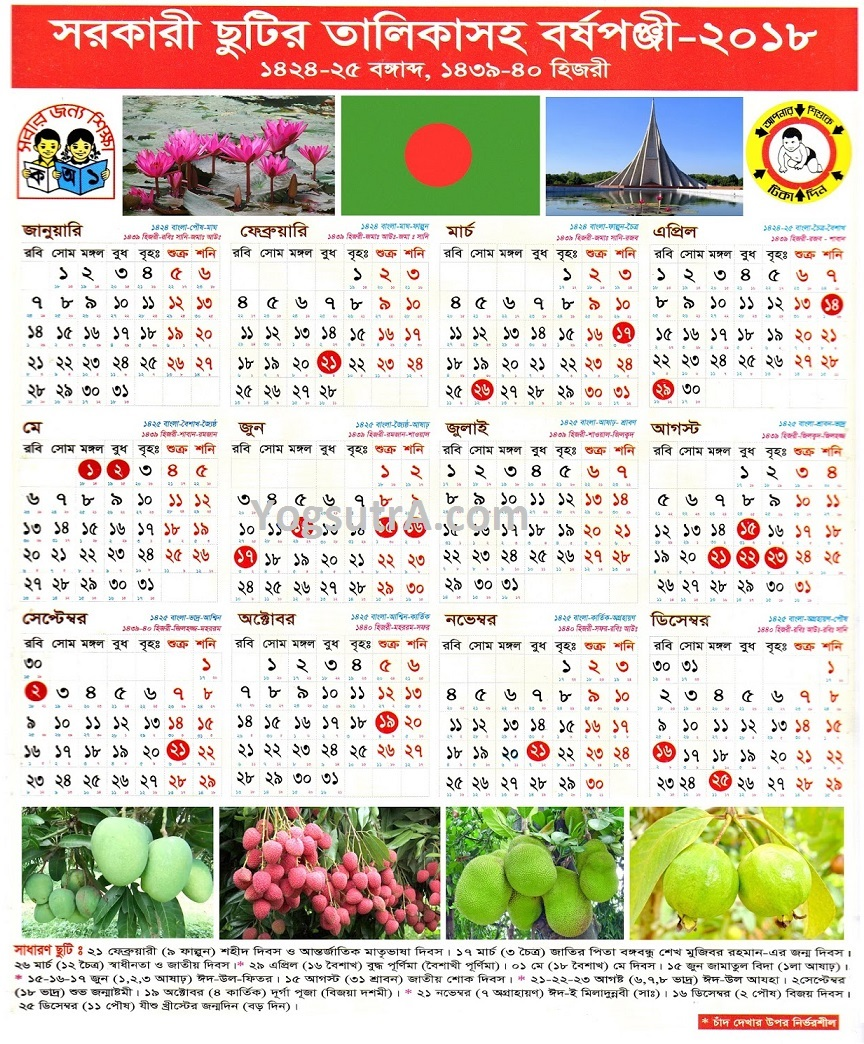 2019 Year Bengali Calendar With Bangladesh Government Official