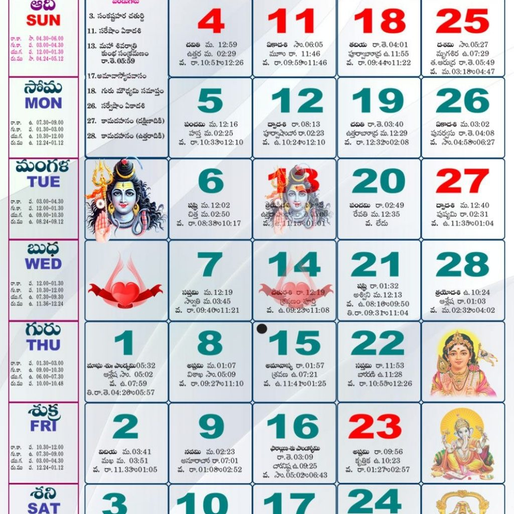 2019 Year Telugu Calendar With February Format Example