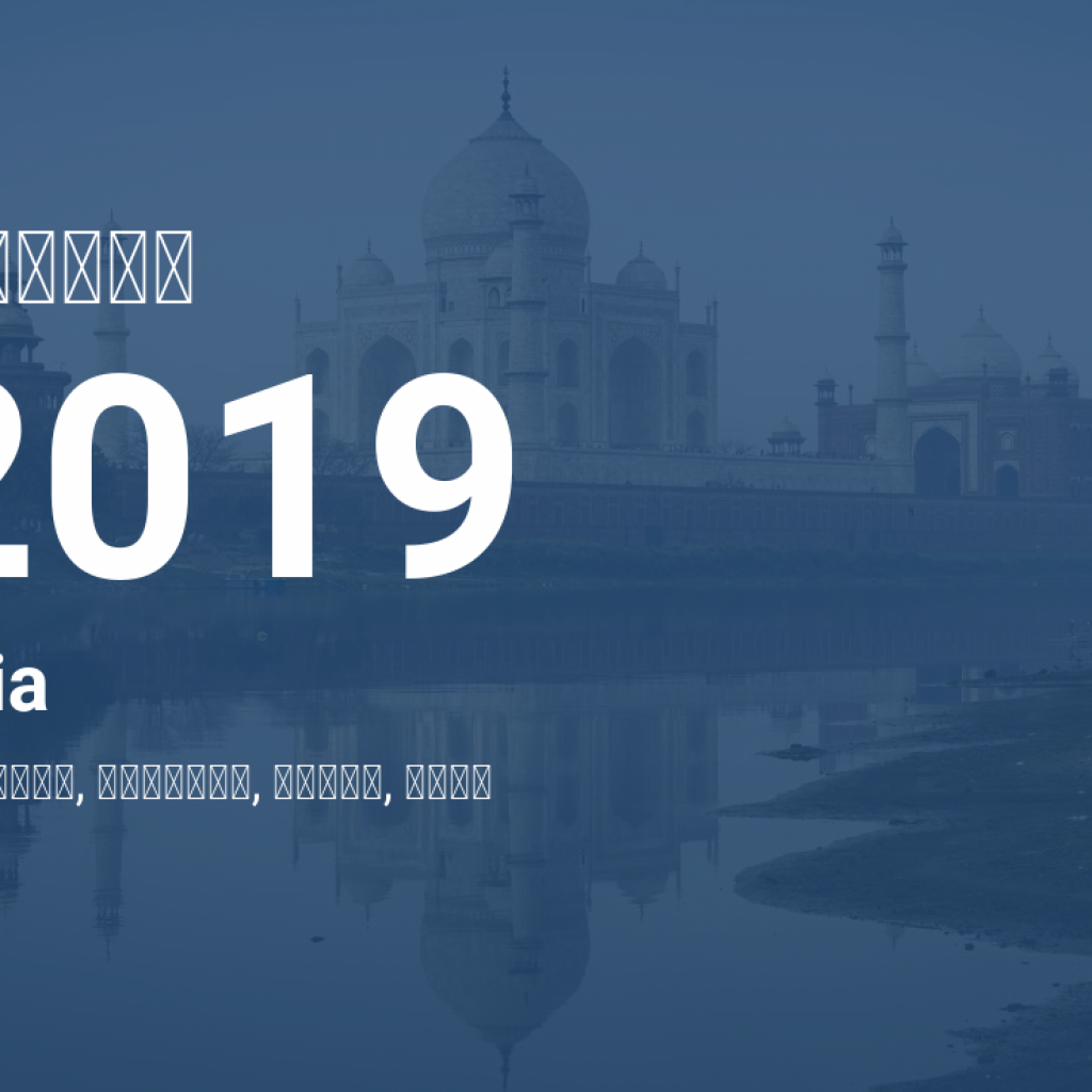Calendar For Year 2019 India With