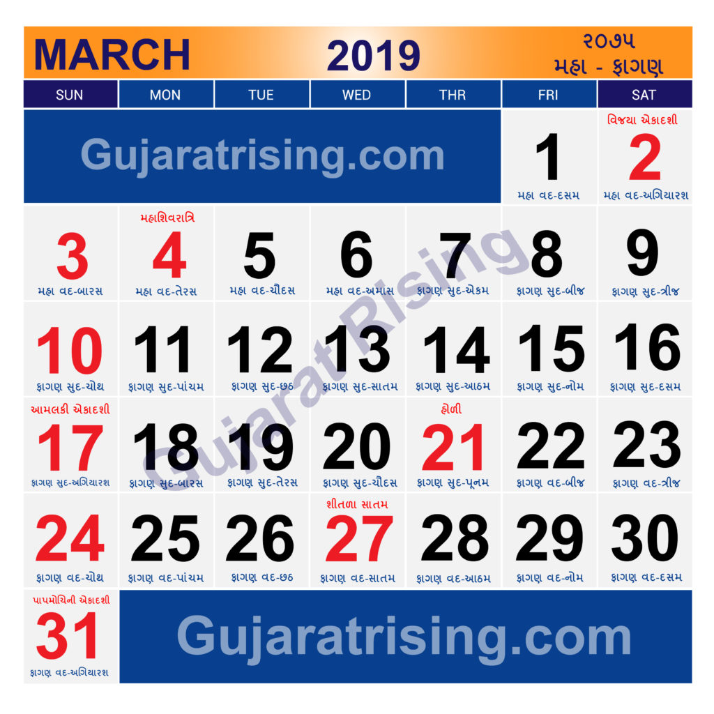 Calendar For Year 2019 India With MARCH CALENDAR INDIA HOLIDAYS YEAR GUJARATI FESTIVALS