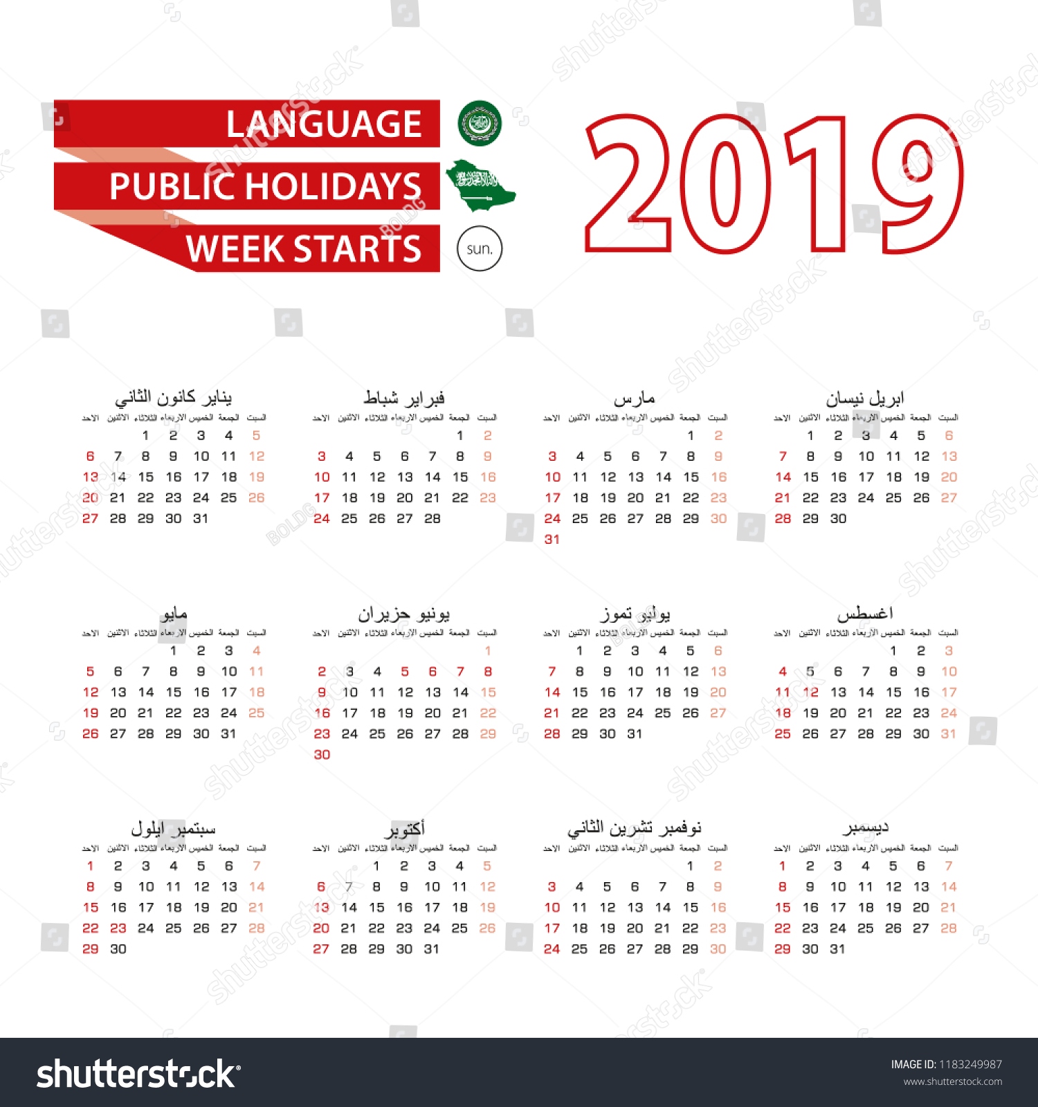 Calendar For Year 2019 Saudi Arabia With Arabic Language Public Holidays Stock Vector Royalty