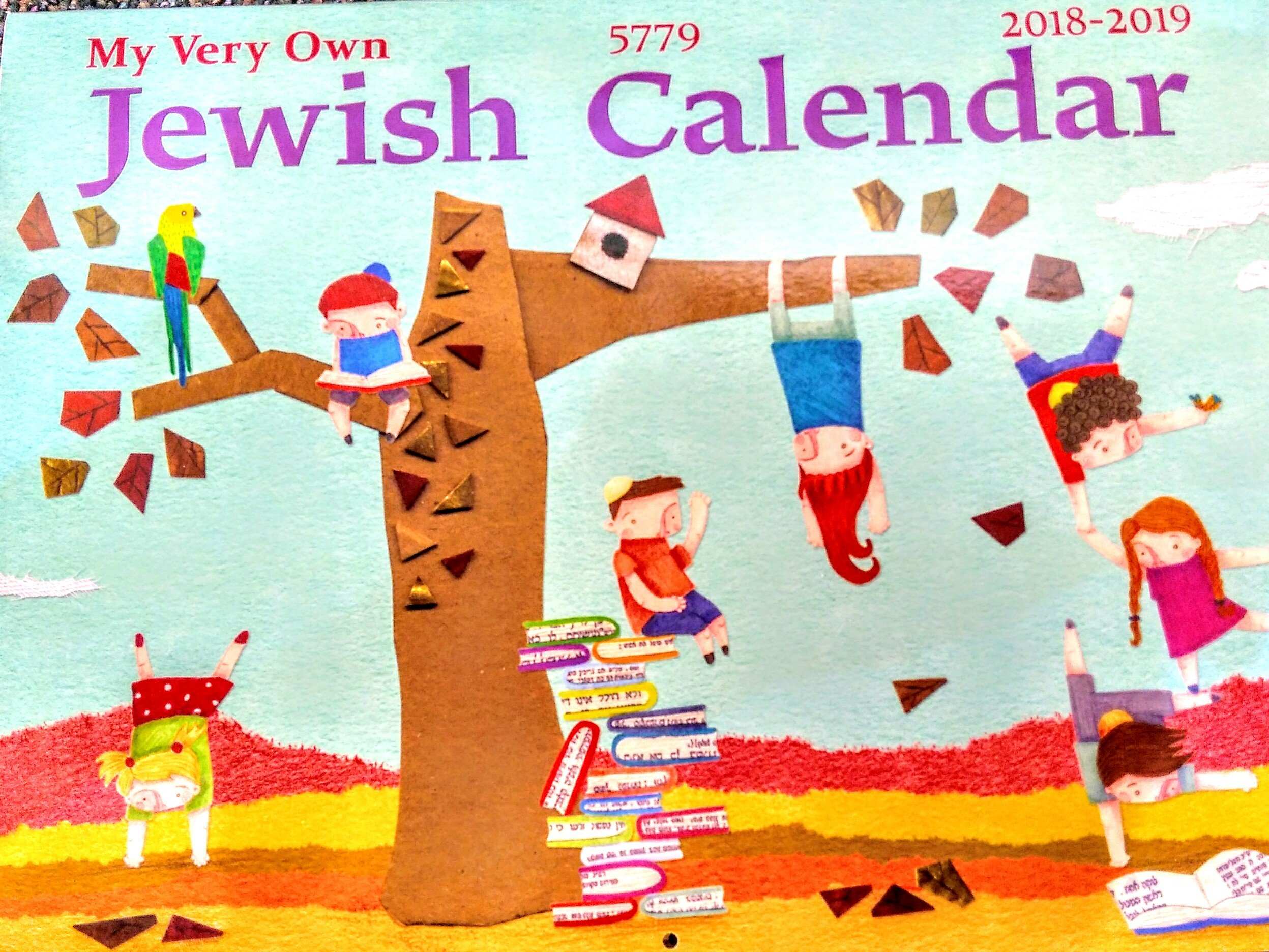 Hebrew Calendar Year 2019 With My Very Own Jewish 5779 2018 9781512497892 Amazon