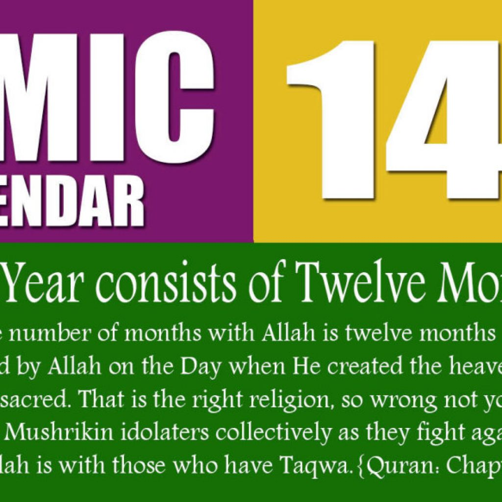 Islamic Hijri Calendar Year 2019 Ce With 1436 Wajibad