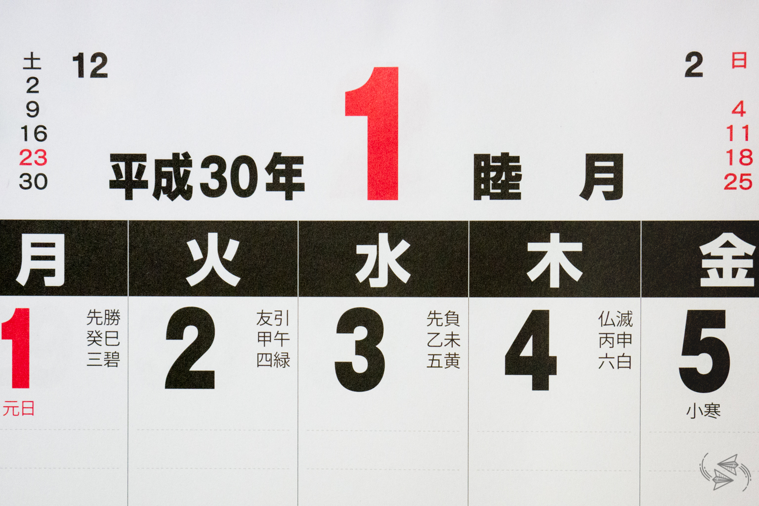 Japanese Calendar Year 2019 With How To Read A