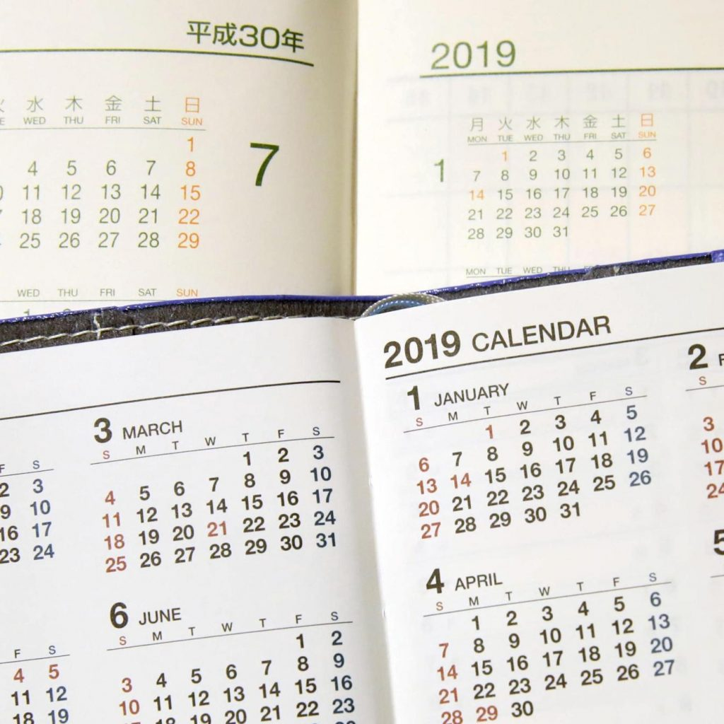 Japanese Calendar Year 2019 With Japan S Publishers Wait In Suspense For Next Era Name The Times