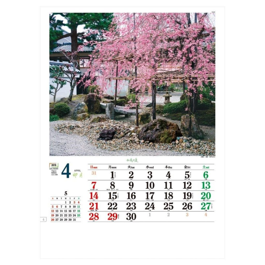 japanese-calendar-year-2019-with-velkommen-to-style-garden-wall-hangings