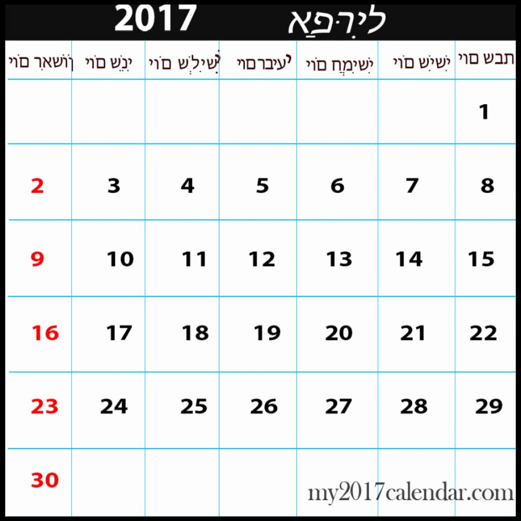 Jewish Calendar Year 2019 With Holidays Sept 2018 September 2017