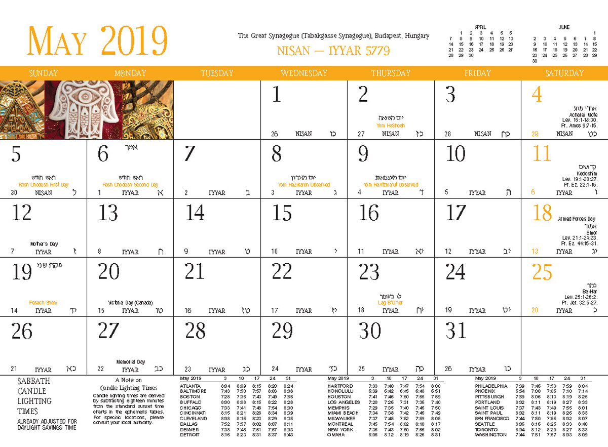 Jewish Calendar Year 2019 With Promotional Wall Calendars