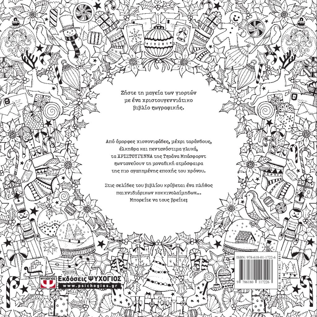 Johanna Basford Christmas Coloring Pages With JOHANNA S CHRISTMAS A FESTIVE COLORING BOOK BASFORD