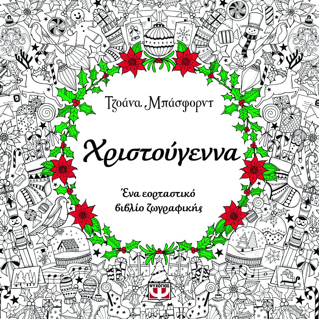 Johanna S Christmas Coloring Pages With JOHANNA CHRISTMAS A FESTIVE COLORING BOOK BASFORD