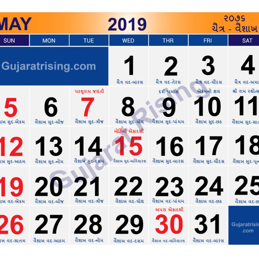 Next Year Calendar 2019 India With MAY CALENDAR INDIA HOLIDAYS GUJARATI FESTIVALS