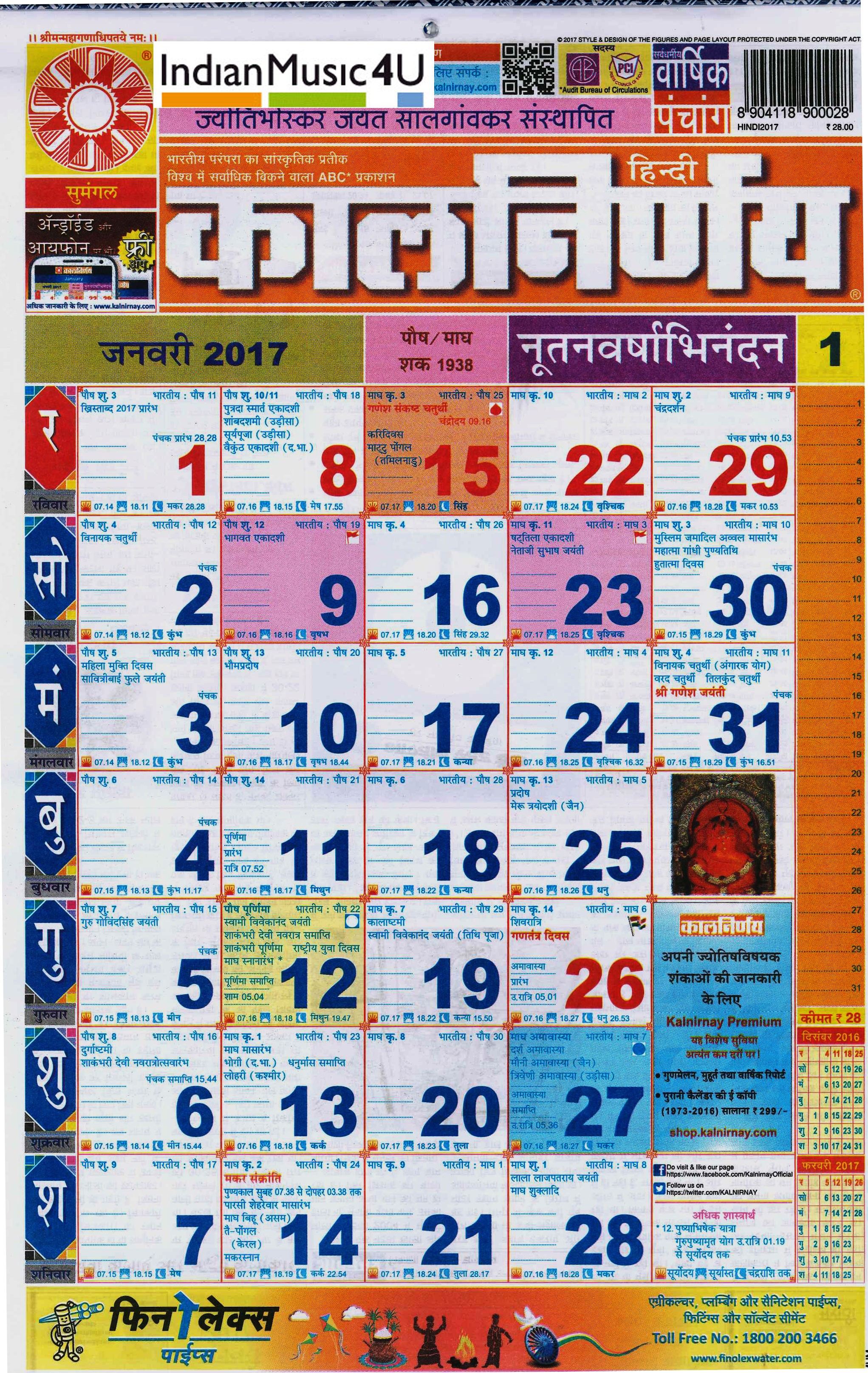 Next Year Calendar 2019 Kalnirnay With Hindi Printable Coloring Page For Kids