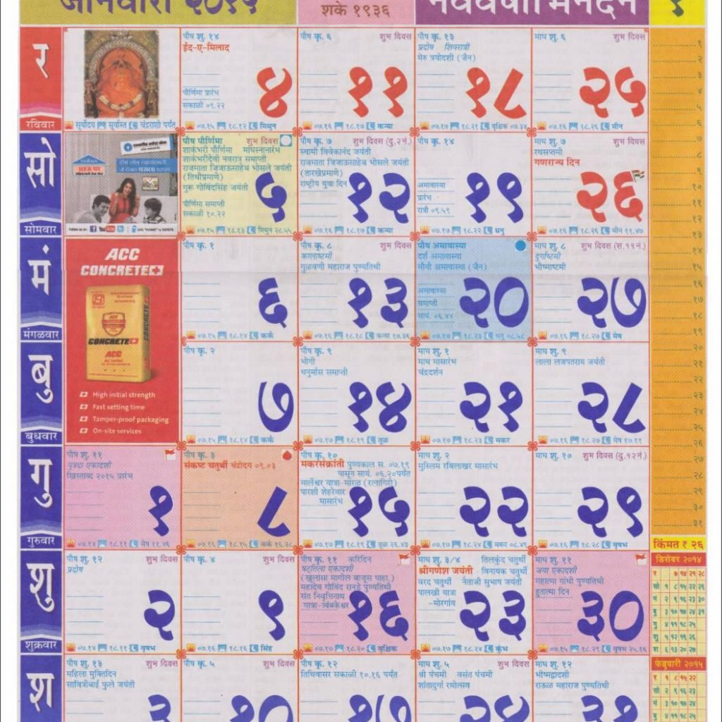 Next Year Calendar 2019 Kalnirnay With January 2015 Marathi