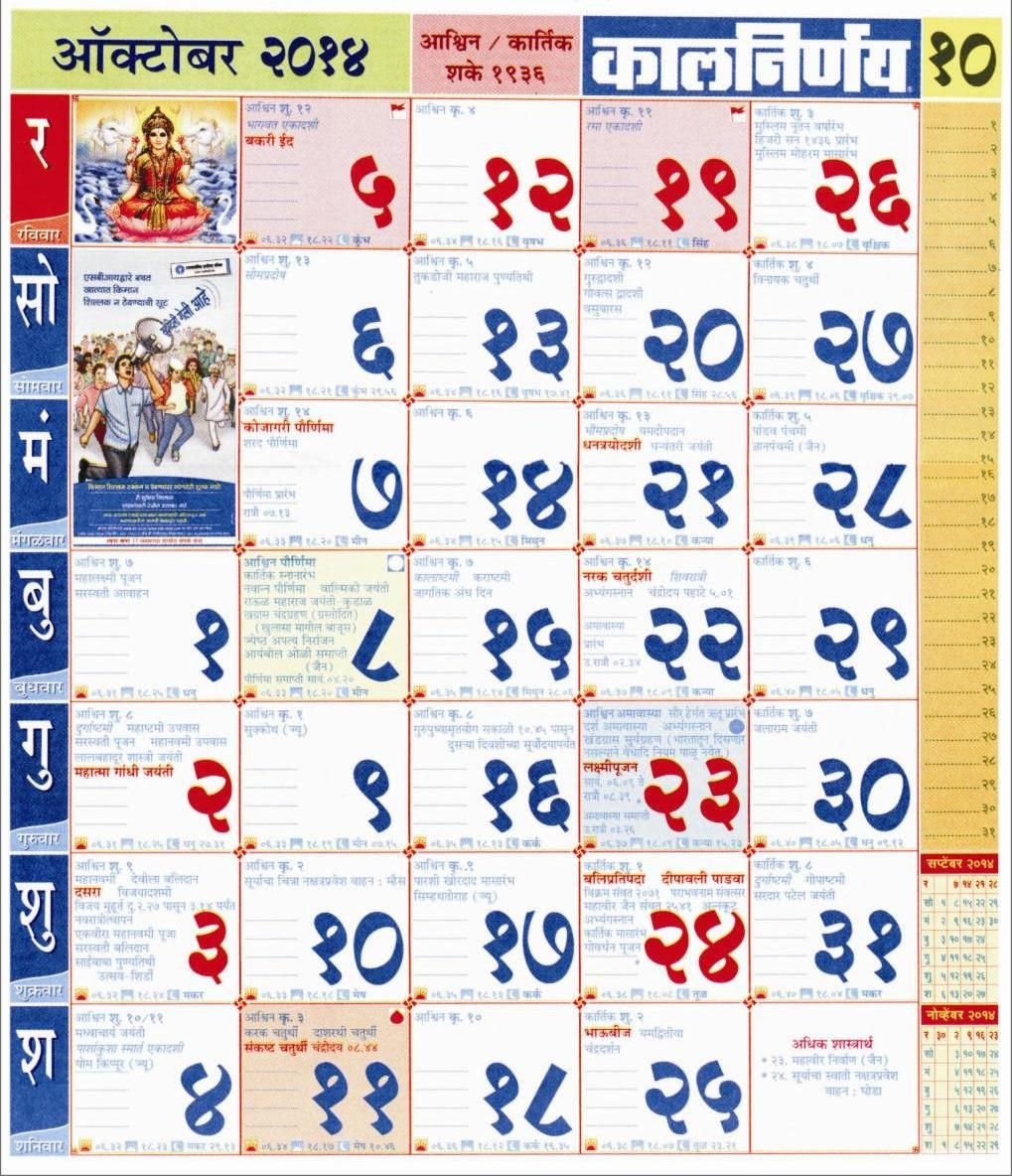 Next Year Calendar 2019 Kalnirnay With October 2014 Marathi In 2018