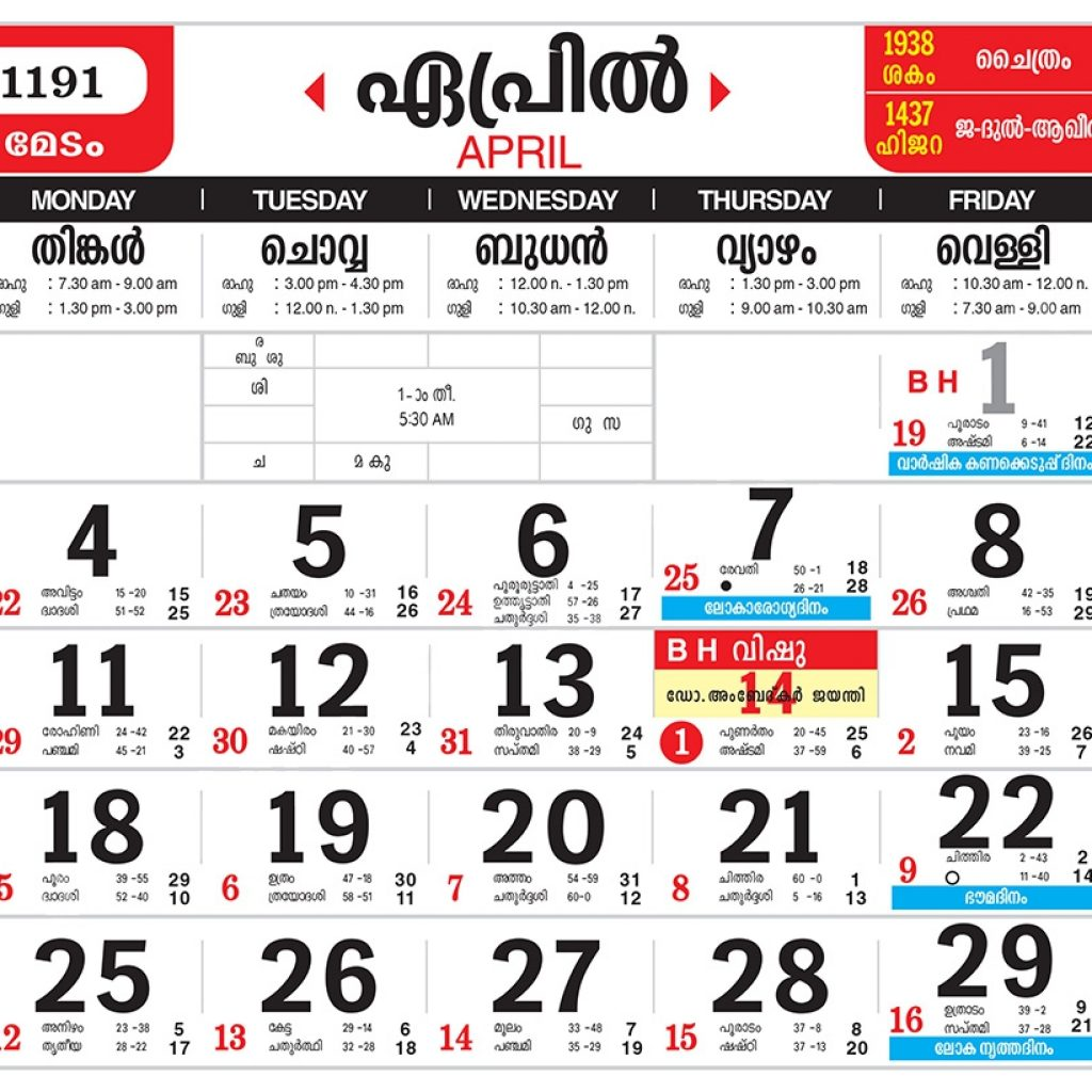Next Year Calendar 2019 Malayalam With 2017 Star Printable