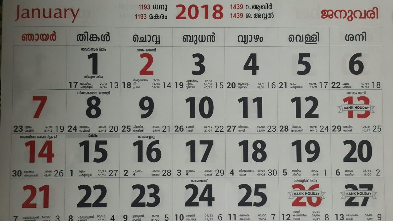 Next Year Calendar 2019 Malayalam With 2018 Jan To Dec YouTube