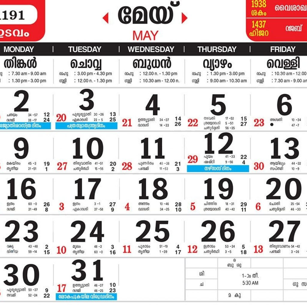 Next Year Calendar 2019 Malayalam With Manorama October Pdf Template Etknlik