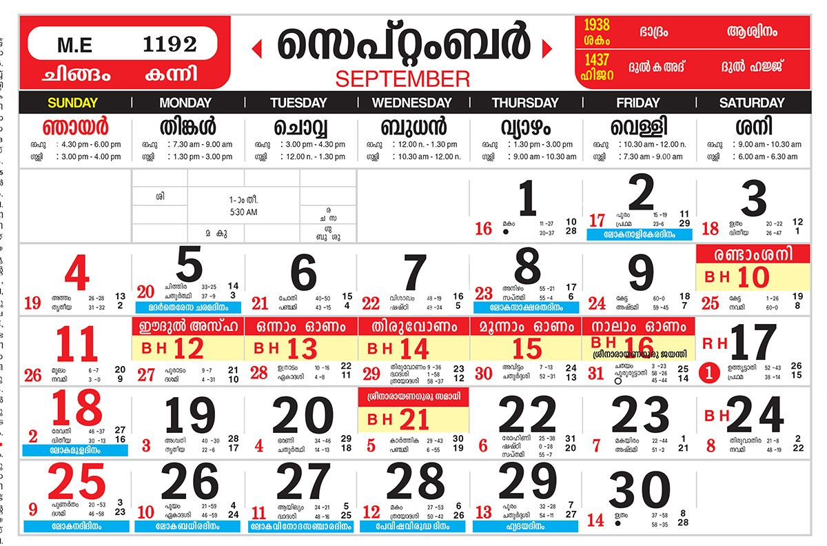 Next Year Calendar 2019 Malayalam With September 2016 Month Pinterest