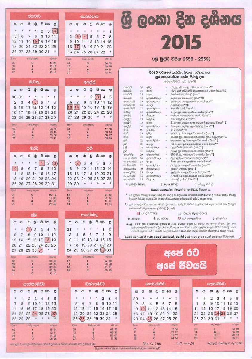 Next Year Calendar 2019 Sri Lanka With 2015 Public And Bank Holiday