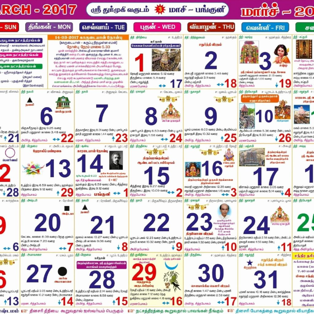 Next Year Calendar 2019 Tamil With March Muhurtham Creative Printable