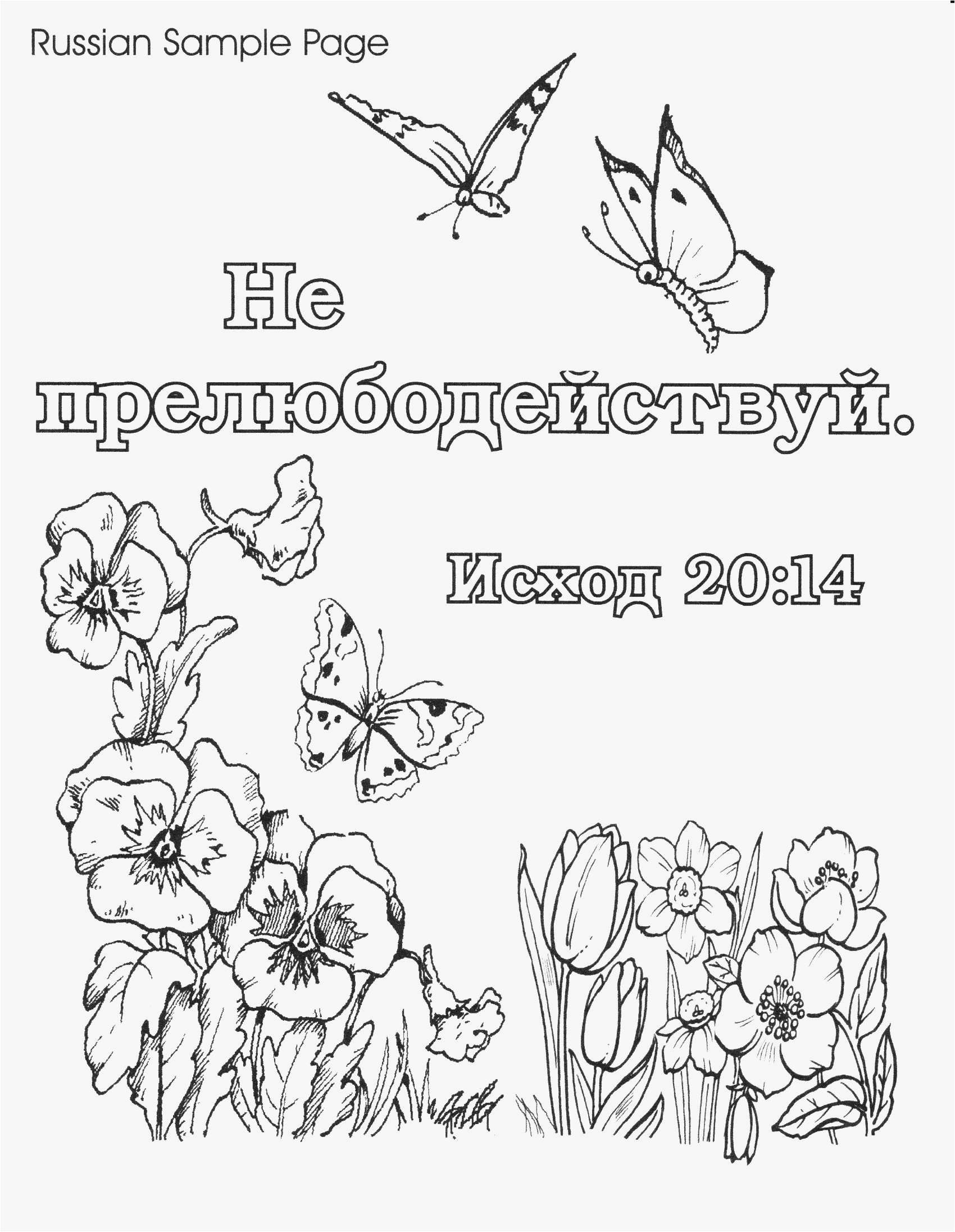 Russian Christmas Coloring Pages With 25 Best Free Bible Download