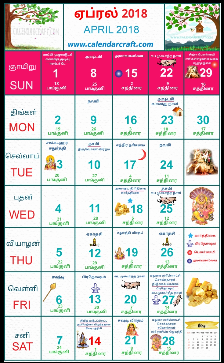 Tamil Year Calendar 2019 With April 10 Format Example