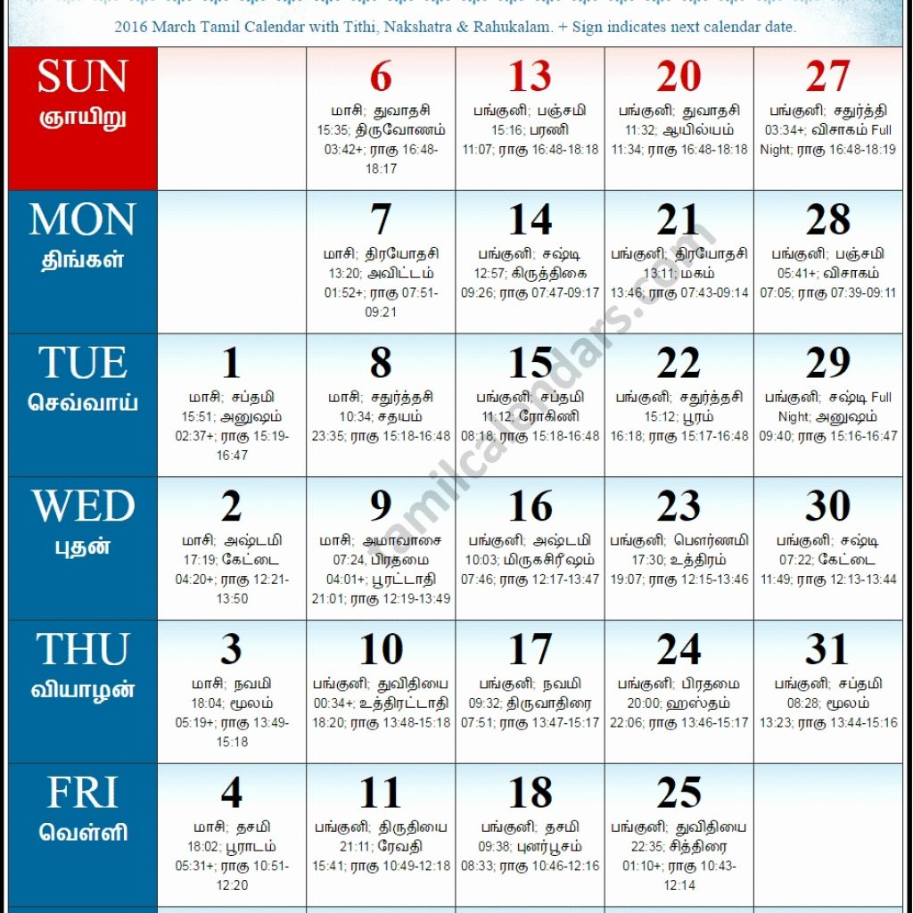 Tamil Year Calendar 2019 With February Format Example