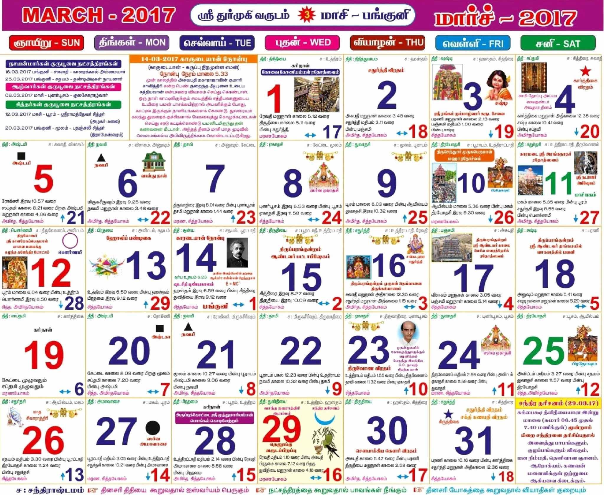 Tamil Year Calendar 2019 With March Muhurtham Creative Printable