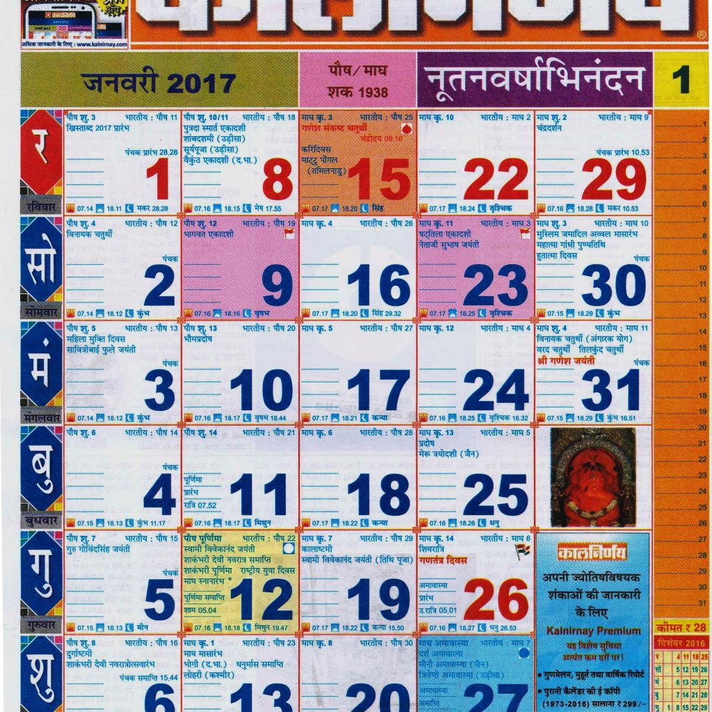 Upsc Year Calendar 2019 With Hindi Printable Coloring Page For Kids