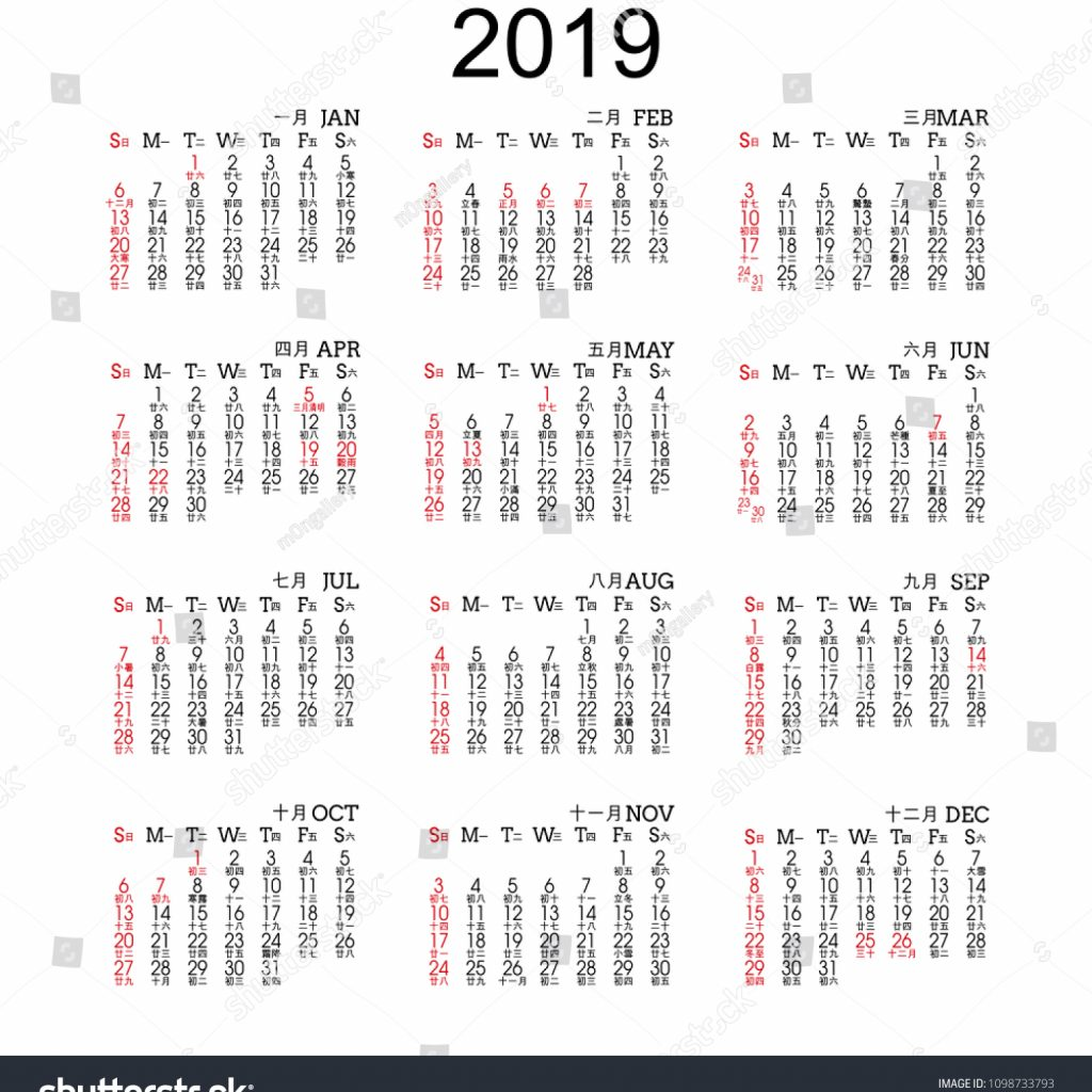 Year 2019 Calendar Hong Kong With Public Holiday Stock Vector Royalty Free