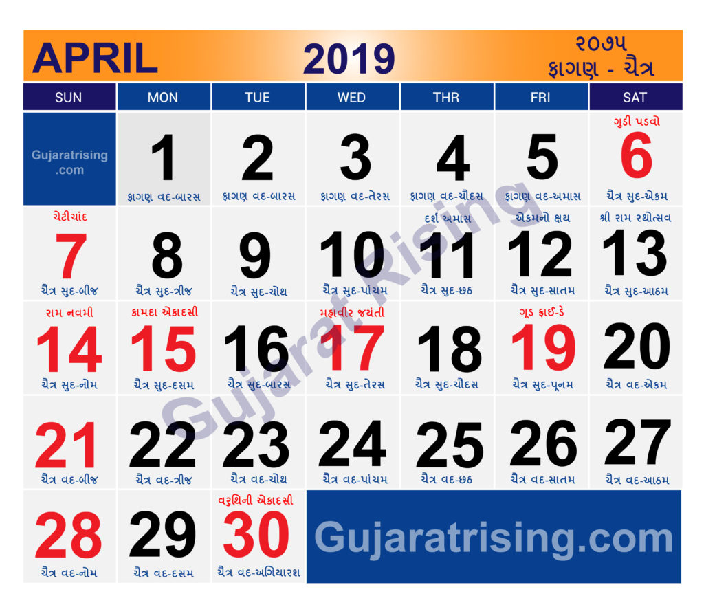 Year 2019 Calendar India With APRIL CALENDAR INDIA HOLIDAYS YEAR GUJARATI FESTIVALS
