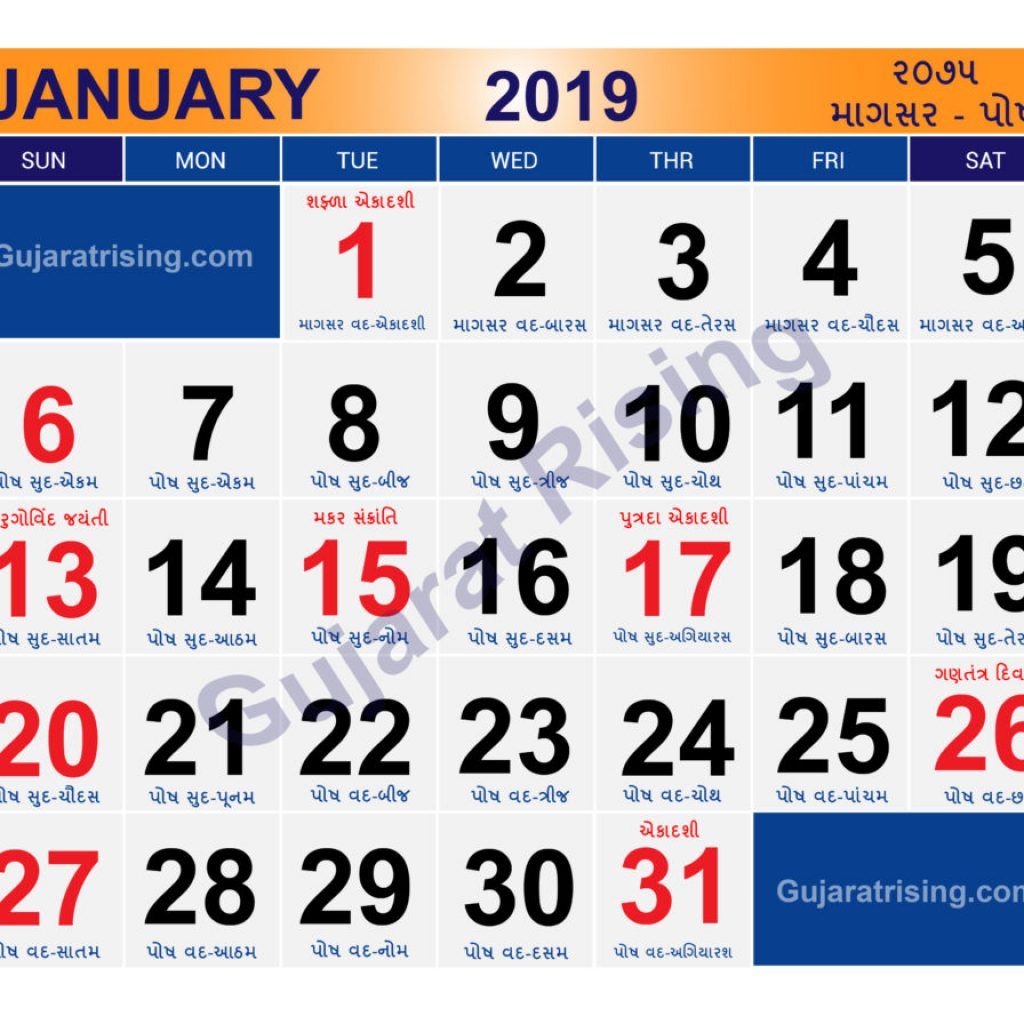 Year 2019 Calendar India With JANUARY CALENDAR INDIA HOLIDAYS GUJARATI FESTIVALS