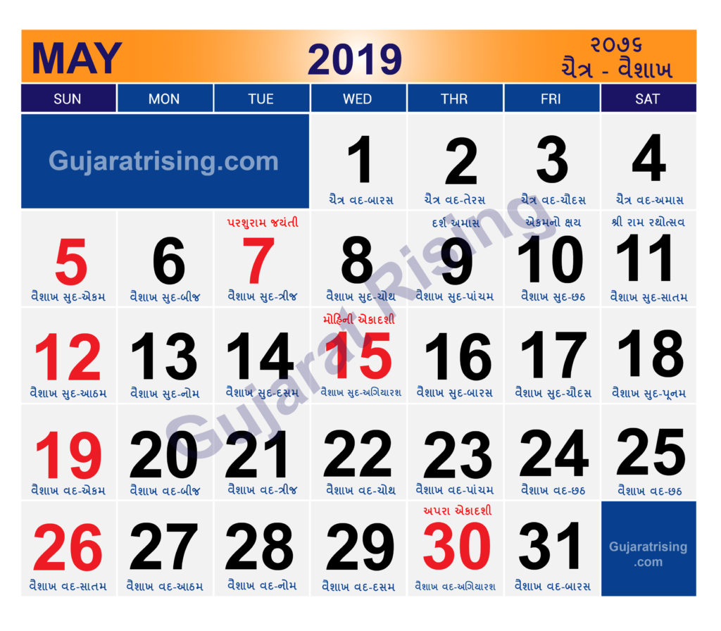 Year 2019 Calendar India With MAY CALENDAR INDIA HOLIDAYS GUJARATI FESTIVALS