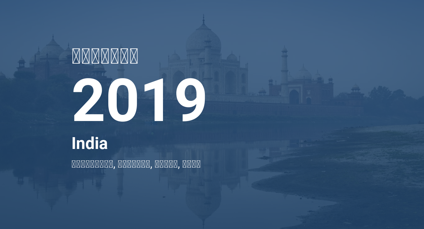 Year 2019 Calendar India With