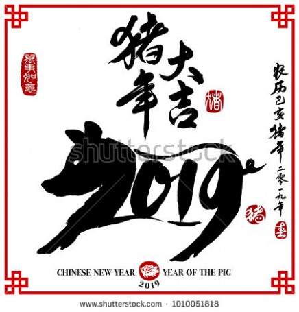 16 Zodiac Pig. Center calligraphy Translation: year of the pig ..