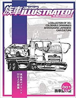 Amazon.com: Zokusha Illustrated! - The JDM Coloring Book: A ...