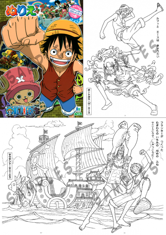 Anime Coloring Books (ぬりえ) – one piece coloring book
