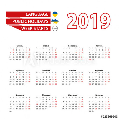Calendar 14 in Ukrainian language with public holidays the country ...