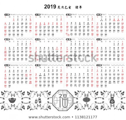 Chinese Calendar Planner Template 17 Year Stock Vector (Royalty ...