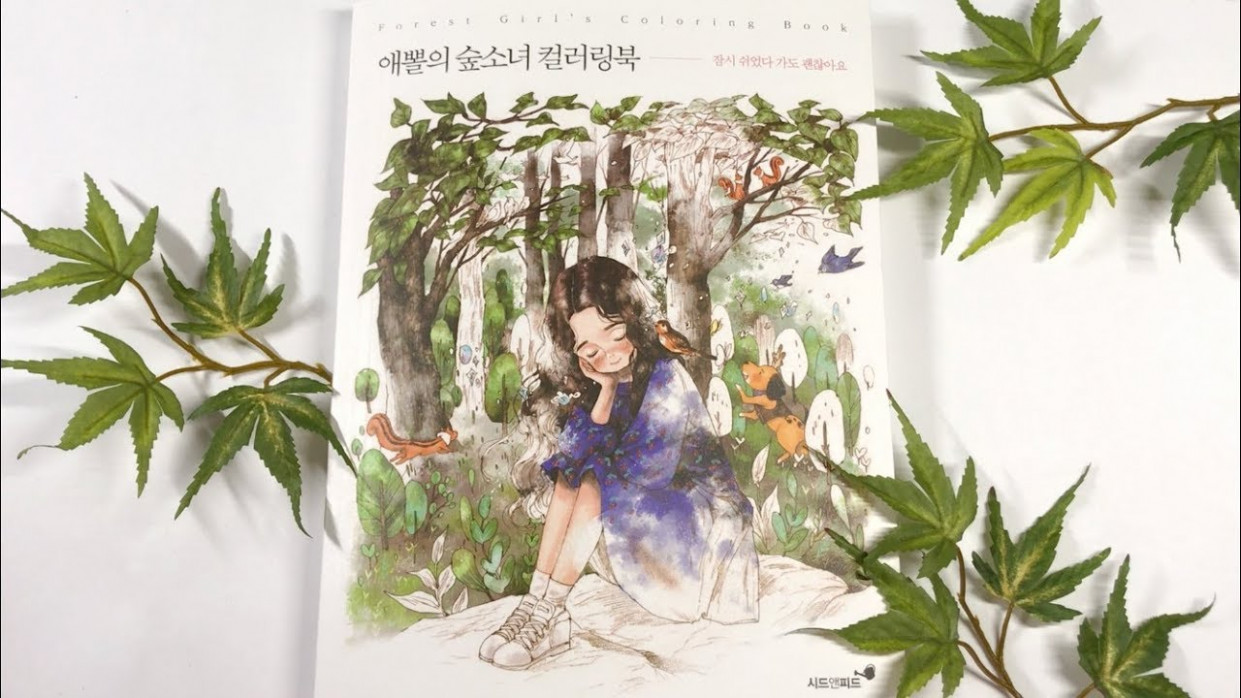 Flip Through: FOREST GIRL'S COLORING BOOK BY AEPPOL | Chris Cheng ..