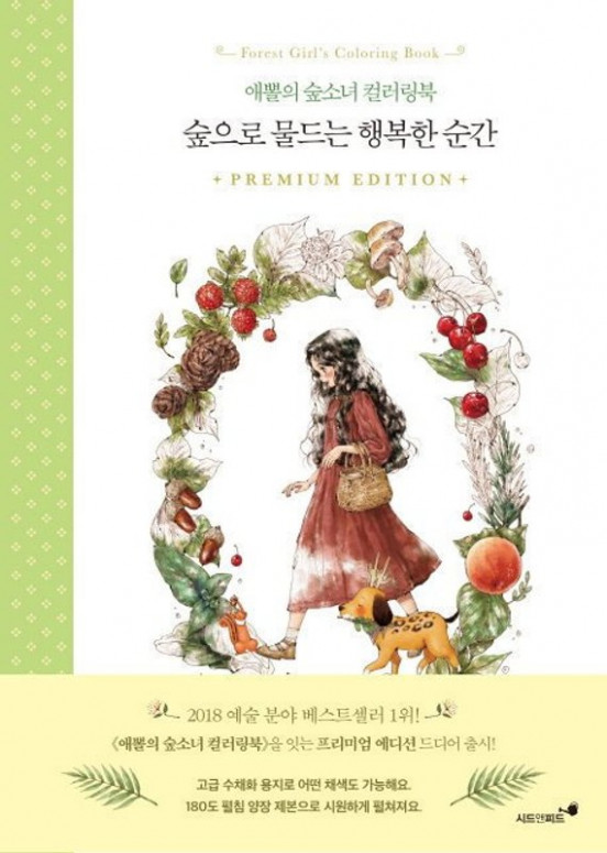 Forest Girl's Coloring Book Vol