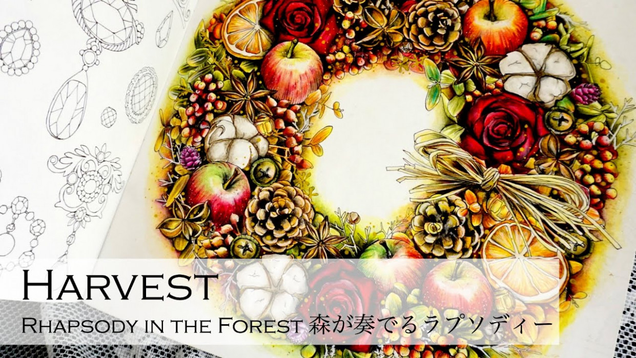 Harvest | Adult Coloring Book: Rhapsody in the Forest 森が奏でる ..