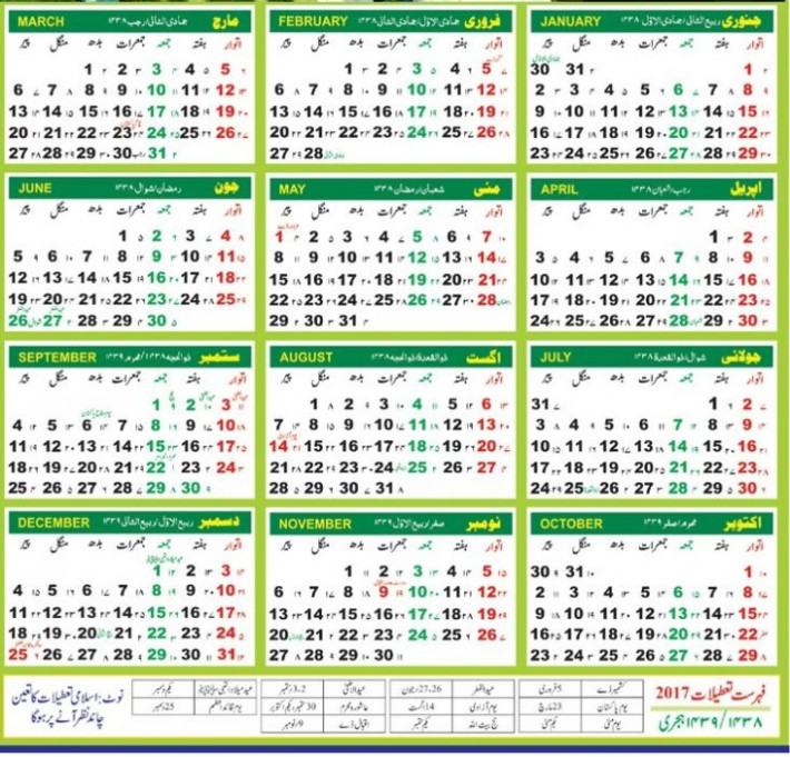hijrah. hijri calendar 14 download. islamic hijri calenar 14 ..