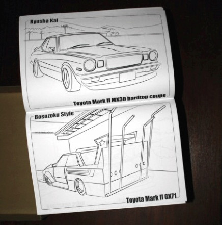 JDM Cars coloring book: kickstarter fund raiser