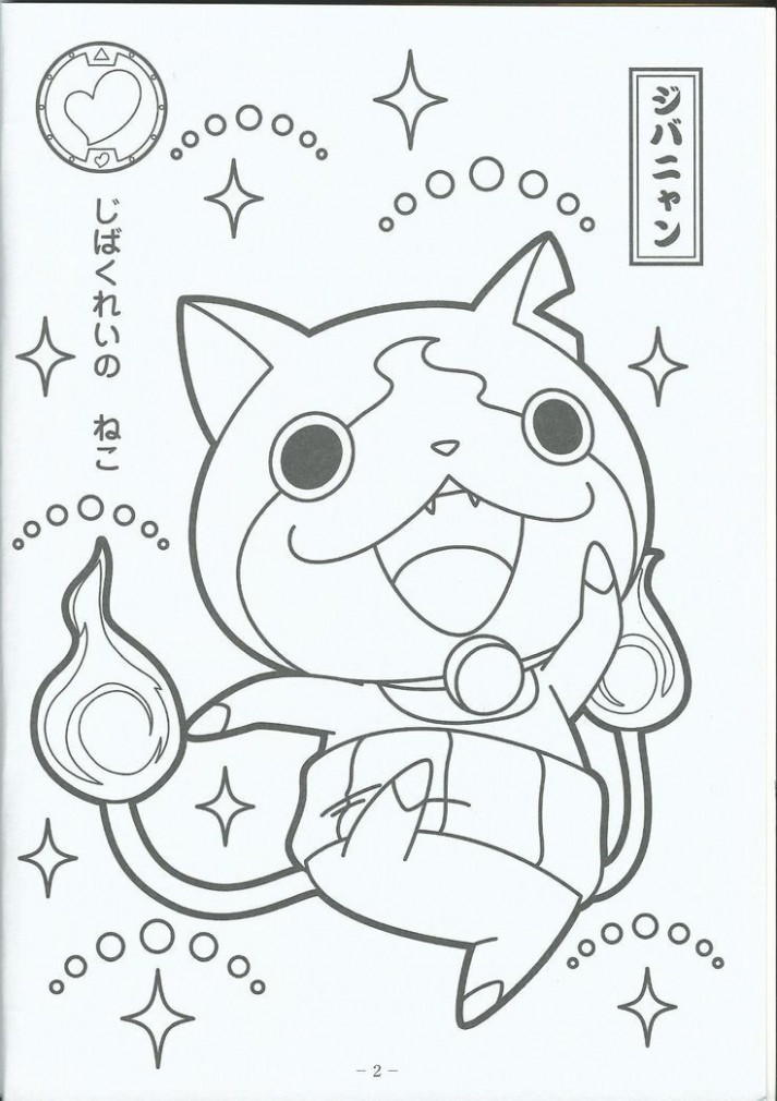 Jibanyan Yokai Watch Coloring Pages | coloring page | Pinterest ..