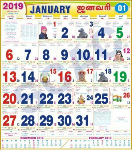 Printed Tamil Monthly Calendar, Monthly Calendars | Sivakasi ..