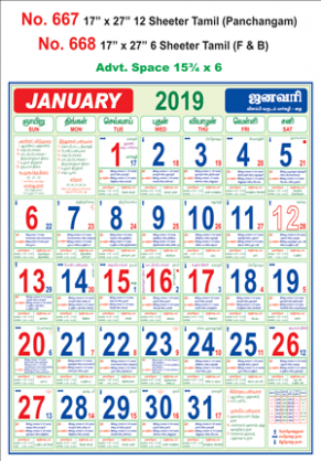 R17 Tamil (Panchangam) – 17″x17″ 17 Page Monthly Calendar 17 ..