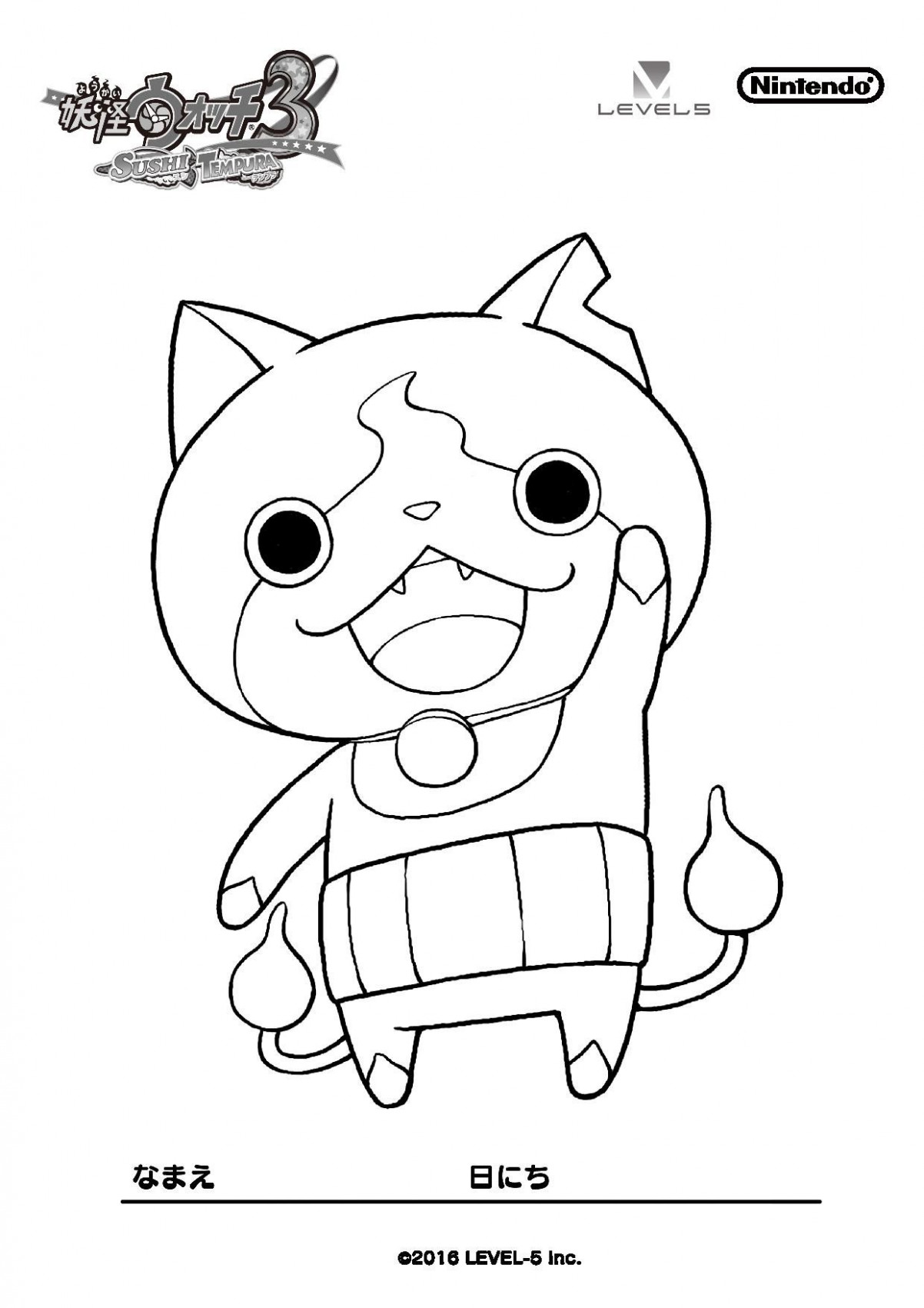 Yo-Kai Watch 12 - free coloring book pages | GoNintendo | Yo-kai ...