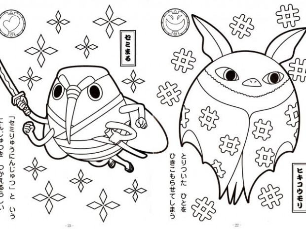 Yo-kai Watch Coloring Pages Download | Coloring Pages For Kids - yo kai watch coloring book